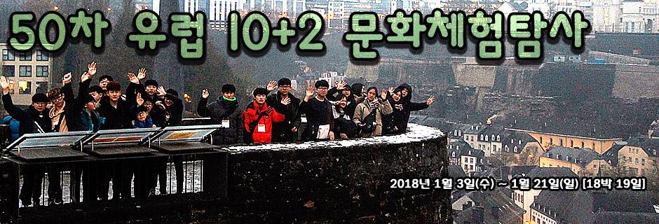 018-겨울유럽배너 50차-4.jpg