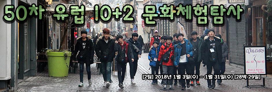 018-겨울유럽배너 2팀.jpg