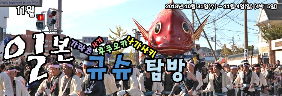 11월 일본 02.jpg
