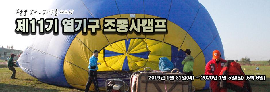 11기 열기구 캠프.jpg