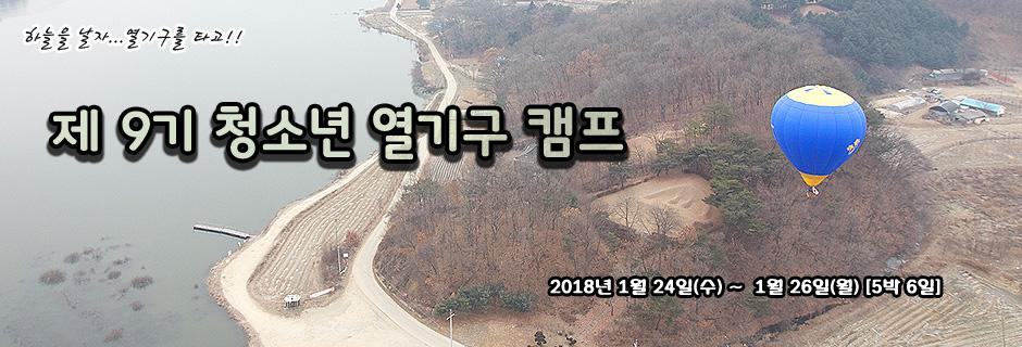 열기구캠프01(겨울방학).jpg