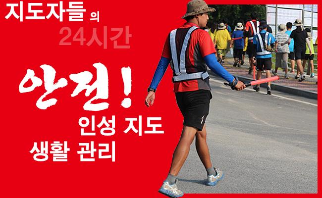 01-지도자 안전 생활관리 인성지도.jpg