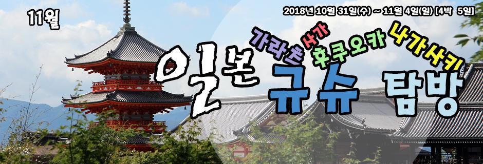 11월 일본 01.jpg