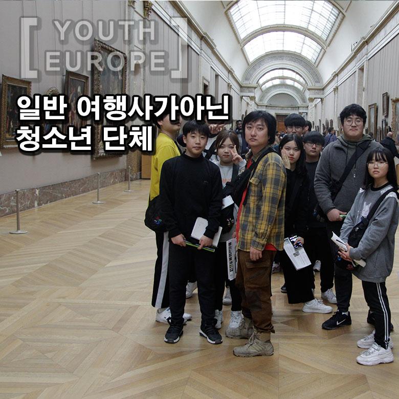 여행사가 아닌 청소년단체.jpg