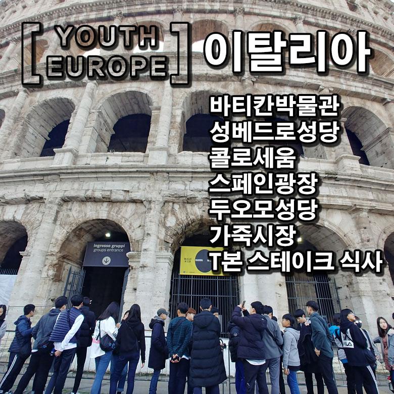 유럽4개국 06 로마.jpg