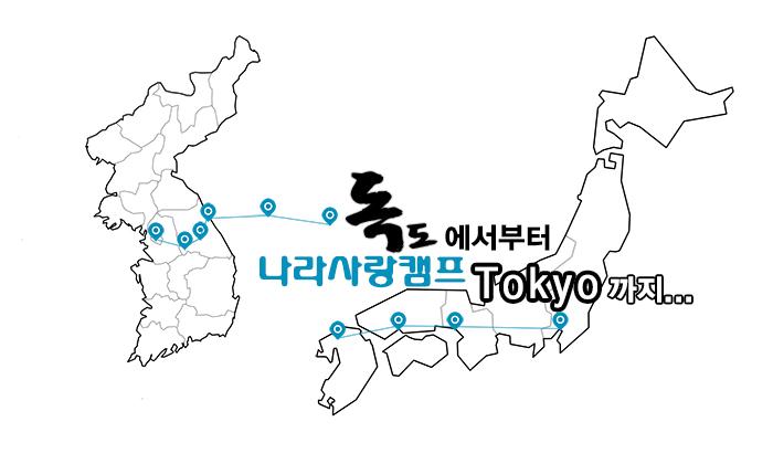 도쿄에서독도까지 이동코스-웹용.jpg